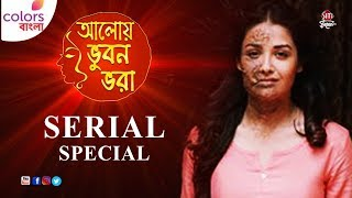 Aloy Bhubon Bhora | Serial Special |  Colors Bangla