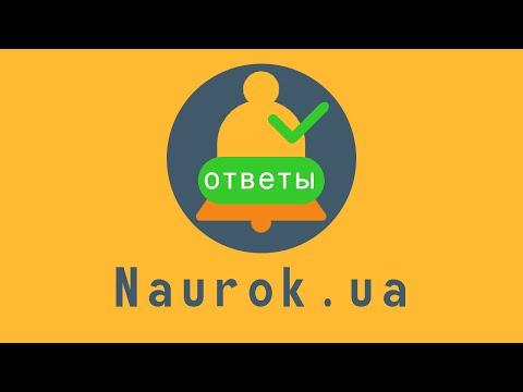 """Naurok Ответы - программа решит любой тест """"на урок"""""""