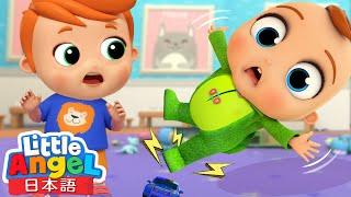 あぶない!転んじゃうよ!- おもちゃを片付けようね | 良い生活習慣 | 子供向け安全教育 | 童謡と子供の歌 | Little Angel - リトルエンジェル日本語