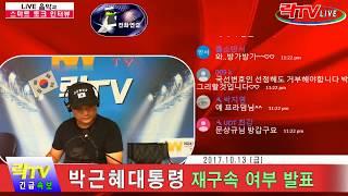 락Tv 생방 17/10-16(월) 한밤의 스마트 토크