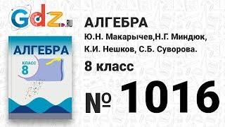 № 1016- Алгебра 8 класс Макарычев