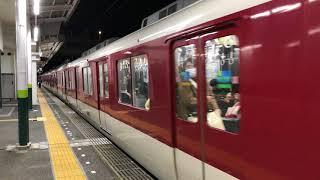 近鉄8400系B15編成+近鉄8400系B14編成 急行京都行き  高の原発車