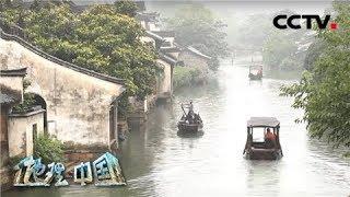 《地理·中国》 20200131 山河春色·乌篷暗语| CCTV科教