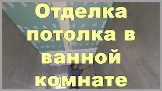 видео Отделка потолка ванны