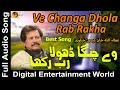 Ve changa dhola rab rakha  attaullah khan esakhelvi  new punjab song  super hit song  2020