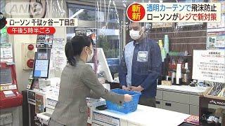 ローソン レジに透明カーテンや立ち位置表示の対策(20/04/08)