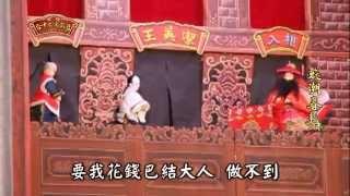 【台中木偶劇團】- 王英潔傳統掌中戲出品 - 《戴潮春事件》精采片段