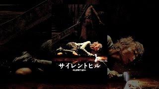 サイレントヒル(字幕版) thumbnail