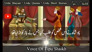 Video Eik Badsha Ko Tohfay Main Do Baaz Mile Voice of Tipu Shaikih download MP3, 3GP, MP4, WEBM, AVI, FLV Oktober 2018