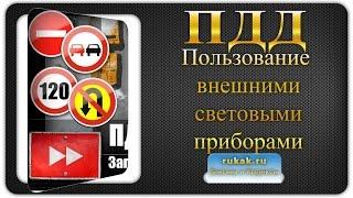 19. Пользование внешними световыми приборами и звуковыми сигналами. Правила Дорожного Движения (ПДД)