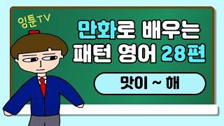 필수 영어회화 패턴(28편)_ 만화영어/ 쉬운영어/ 영…