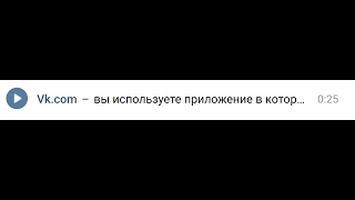 Не доступны аудиозаписи ВКонтакте