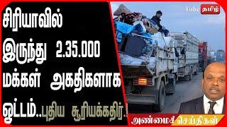 வட புல சிரியாவில் இருந்து 2.35.000 மக்கள் அகதிகளாக ஓட்டம்.. புதிய சூரியக்கதிர்..!