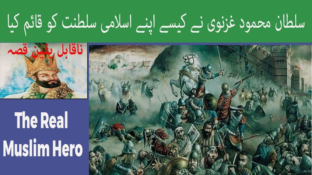 Mehmood Ghaznavi and Islamic Empire Full History in Urdu - The Real Muslim Hero