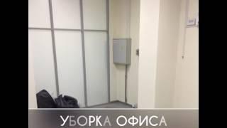 УБОРКА ОФИСА ПОСЛЕ РЕМОНТА | Видеообзор работ | Чистый ДОМ(, 2017-01-23T16:26:55.000Z)