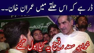 Saad Rafique Statement About N A 131 | Sawal to hoga | Neo News