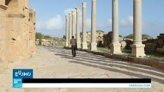 مدينة لبدة الليبية.. كنز أثري روماني تهدده الحرب