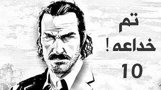تختيم ريد ديد  2 Red Dead Redemption مترجم بالعربي #10 | الخديعة شينة !