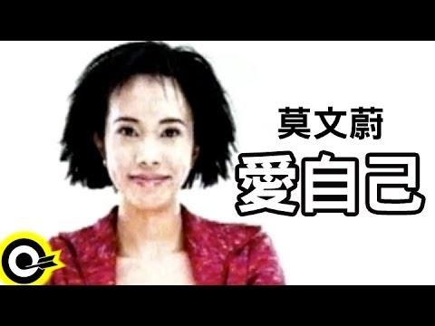 莫文蔚 Karen Mok【愛自己 Love Youself】1997年ZA化妝品廣告曲中文版 Official Music Video - YouTube