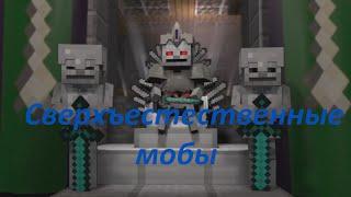 (клипы бател)-№69 Сверхъестественные мобы (Minecraft)
