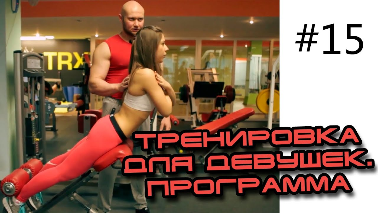 тренировки для девушек в домашних условиях краткая