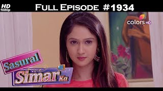 Sasural Simar Ka - 15th September 2017 - ससुराल सिमर का - Full Episode