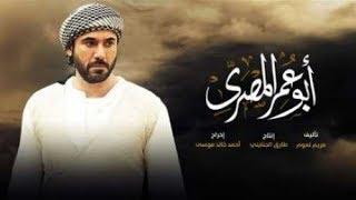 أول رد مصري على استدعاء السودان للسفير بشأن مسلسل أبو عمر المصري
