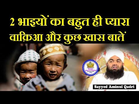 Do Bhaiyon Ka Bahut Hi Pyara Waqiaa Sayyed Aminul Qadri