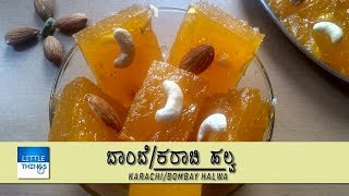 Bombay Halwa | Karachai Halwa | ಬಾಂಬೆ ಹಲ್ವ bombay halwa recipe