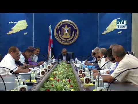 أخبار الرابعة مساءً | الزبيدي يترأس اجتماعا لرؤساء القيادات المحلية لمناقشة الخطط التنظيمية