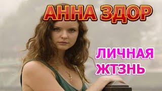 Анна Здор - биография, личная жизнь, муж, дети. Актриса сериала Токсичная любовь