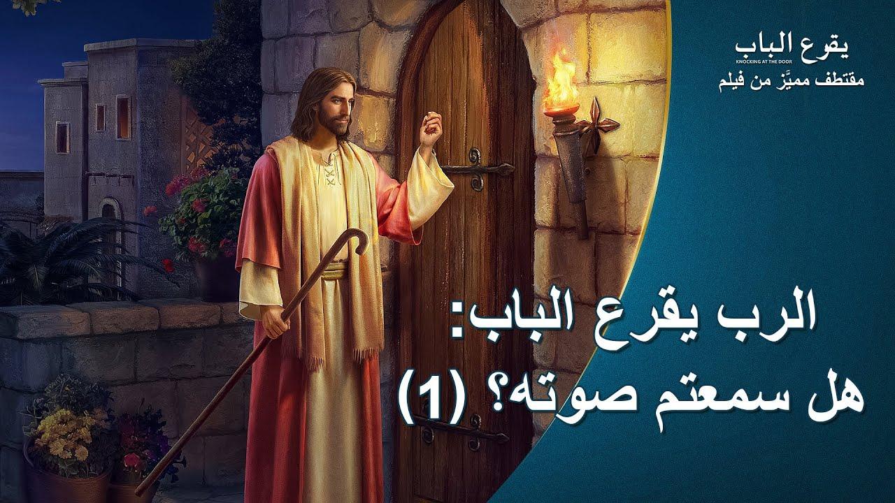 فيلم مسيحي | يقرع الباب | مقطع 4: الرب يقرع الباب. هل تستطيعون التعرّف على صوته؟ (1)