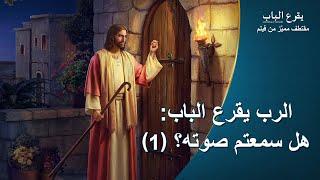 مقطع من فيلم مسيحي | يقرع الباب | الرب يقرع الباب. هل تستطيعون التعرّف على صوته؟ (1)