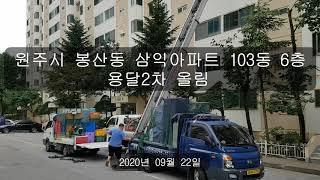사다리차-원주시 봉산동 삼익아파트 103동 6층 용달2…