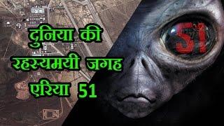 Area 51 को कहा जाता है Alien का गढ़, ये हैं इस जगह से Secret Facts