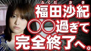 人気女優だったはずの福田沙紀さん・・・ 急にテレビから消えましたよね...