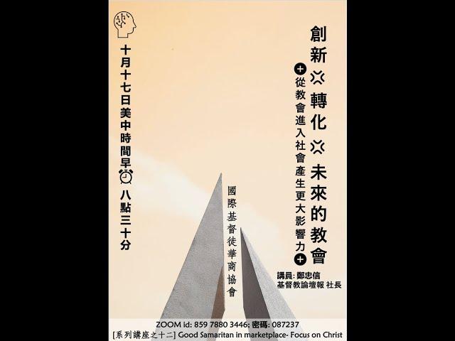 创新、转化、未来的教会 讲座-郑忠信社长 20201017