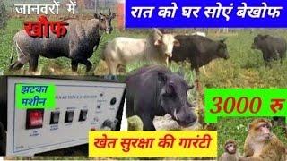 झटका मशीन 3000 रु,सोलर झटका मशीन खेत में लगाएं घर पर सोएं कोई पशु खेत में नहीं घुसेगा,solar fencing