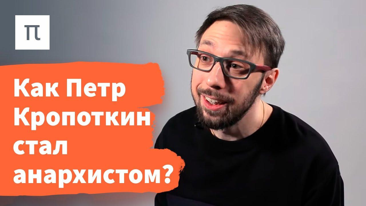 Анархо-коммунизм Кропоткина — Борис Прокудин / ПостНаука