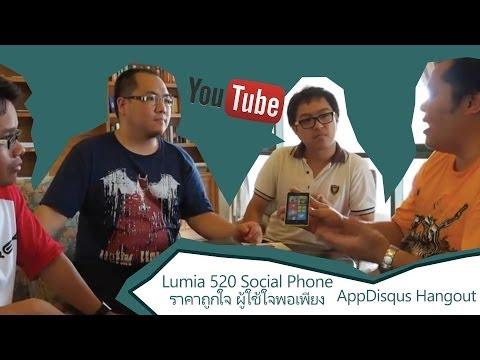 AD Hangout #20 Lumia 520 Social Phone ราคาถูกใจ ผู้ใช้ใจพอเพียง