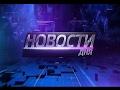 03.02.2017 Новости дня