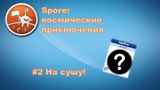 Spore: космические приключения | 2#: На сушу!