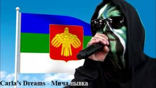 cover на Carlas Dreams: Мича нывка - ШураGun (коми)