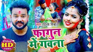 #VIDEO | फागुन में गवना | #Vinay Mishra का गरदा उड़ा देने वाला गाना | 2021 New Bhojpuri Song