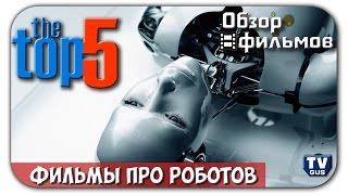 ТОП лучших фильмов про роботов (список кино за последние 5 лет)