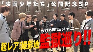 SixTONES【「映画 少年たち」 公開記念】初登場だ!関西ジャニーズJr.!!! 一緒にロケ地巡りSP
