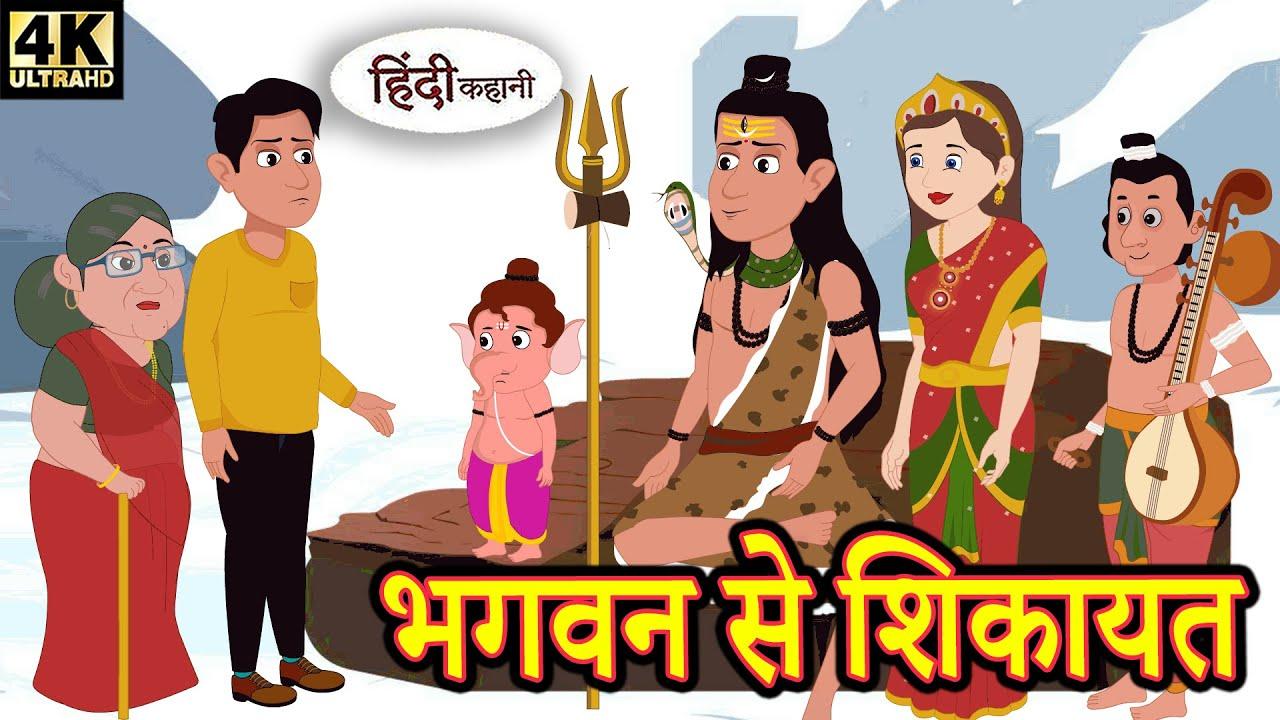 भगवन से शिकायत - Hindi Stories | Bedtime Stories | Kahani | FairyTales | StoryTime | funny video
