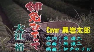 2016.10.26発売 大江裕さんの新曲です。 作詞:原譲二 作曲:原譲二 編...