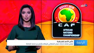 ناقد: المنتخب التونسي لا بديل أمامه سوى الفوز للتأهل لدور الـ 16 بأمم إفريقيا
