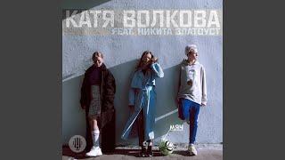 Мяч (feat. Никита Златоуст)